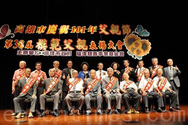 父亲节前夕,高雄市盛大举行模范父亲表扬大会,市长陈菊亲临颁奖褒扬,感谢父亲们的辛劳与付出,并与模范父亲们合影。(摄影:李晴玳/大纪元)