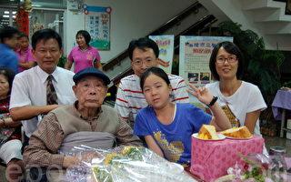 86岁的阿公于延文(前)儿子于治平(右2)全家和基隆市立医院院长江耀国(左1)一起庆祝父亲节。(摄影:于婉蘋/大纪元)
