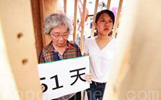 台湾公民钟鼎邦因探亲在中国遭逮捕,8月7日钟家与多个声援社团共上百人,上午到总统府前凯道抗议,现场也准备一个木制牢笼,钟家人与社团代表轮流自囚,随即并静坐。图为女儿钟爱和钟母。(摄影:林伯东 / 大纪元)