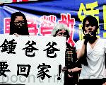 台湾公民钟鼎邦被江西国安非法绑架,家属8月7日在总统府前参与民间社团的声援活动,突然得知国民党籍立委蔡正元带钟妻李雅敏赴江西,对蔡委员的举动感到不谅解。图为钟母(中)、女儿钟爱(右)及钟爱的表妹(左)。(摄影:丹尼尔/ 大纪元)