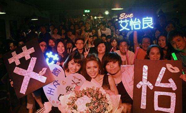 艾怡良日前於小河岸舉行首場Live house演出,吸引近200位歌迷。(圖/超級娛樂提供)