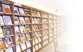 艺术资料的宝库–表演艺术图书馆