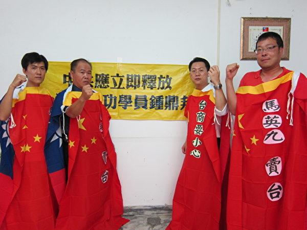 台联台南市党部主委陈昌辉(右2)和支持者在记者会上声援钟鼎邦。(摄影:孙帼英/大纪元)