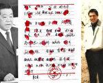 今年中国各地连续爆发民众签名按手印,支持当地法轮功修炼者的事件令中共高层震惊,差遣中共政治局常委贾庆林秘访河北调研中国基层民众对法轮功的真实态度。(合成图片)