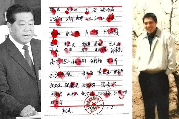 今年中國各地連續爆發民眾簽名按手印,支持當地法輪功修煉者的事件令中共高層震驚,差遣中共政治局常委賈慶林祕訪河北調研中國基層民眾對法輪功的真實態度。(合成圖片)