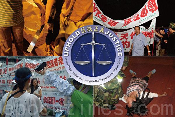 追查國際日前發表公告指出,對於「香港青年關愛協會」協同部份港警,暴力騷擾香港境內多處法輪功真相點,並對真相點義工進行人身攻擊等一系列惡性事件,即日起立案追查。(大紀元)