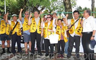 台湾投资中国受害者协会、台湾反共青年救国团及台联等一早就在圆山饭店周围集会示威,要求中共释放仍被拘押的钟鼎邦。(摄影:钟元/大纪元)