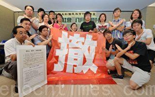 香港反洗脑国民教育大联盟行动升级
