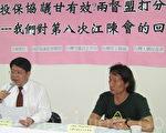 「兩岸協議」監督聯盟召集人賴中強(左)9日表示,民間團體根據日前赴海基會公布的投保協議十大考題,就第八次江陳會召開簽署的「投資保障和促進協議」內容進行評分,結果只得到27分。右為台灣勞工陣線監事張烽益。(攝影:鍾元/大紀元)