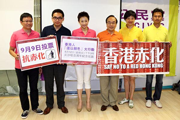 """公民党呼吁市民""""还以颜色""""阻挡香港被中共赤化,捍卫香港核心价值。 (摄影:潘在殊/大纪元)"""