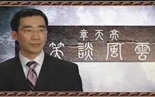 專訪章天亮: 縱橫古今 笑談風雲(上)