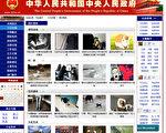 一張被覆蓋各種貓類圖片的中共中央政府網站的圖片和連接在互聯網廣為流傳,網民一度以為中央政府網站被攻佔,後細心網友觀察發現,是惡搞當局,用鏡像複製而成。(大紀元)