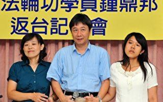 从台湾本土到欧美,2个月来海内外强力营救遭中共国安拘禁的法轮功学员钟鼎邦,在8月11日返台休息2天后,钟鼎邦本人率领家人于13日下午在台大社科院国际会议厅召开记者会,在30多家媒体注目下,他对社会各界说明被中共国安囚禁与强迫认罪过程。(AFP)