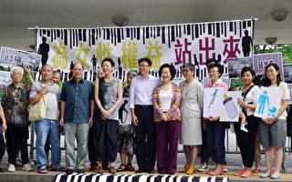 争女性权益 陈方安生撑公民党