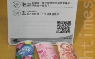 保险套正确使用方式。(摄影:赵秀丽/大纪元)