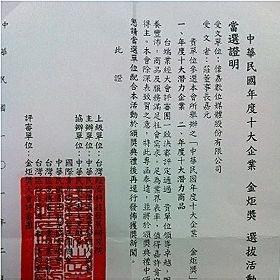 """庄嘉元带领公司获得年度十大企业""""金炬奖""""。(图:明慧网)"""