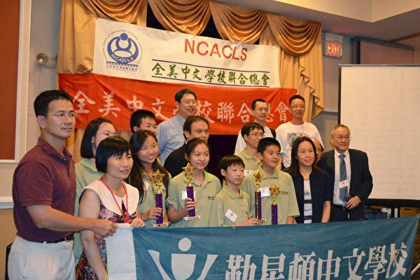 勒星頓中文學校榮獲中年級組第一名﹐(左一)為陳式儀校長。(王月娥提供)