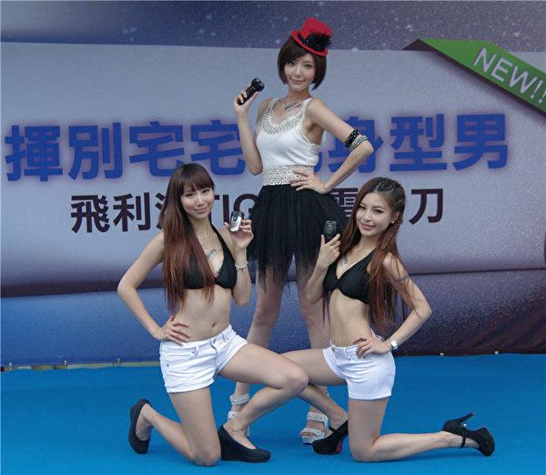 台湾女艺人郭雪芙(中),为飞利浦电胡刀新品代言。(摄影:黄宗茂/大纪元)