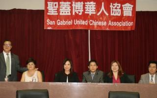 聖蓋博華人協會18日綜合演講會