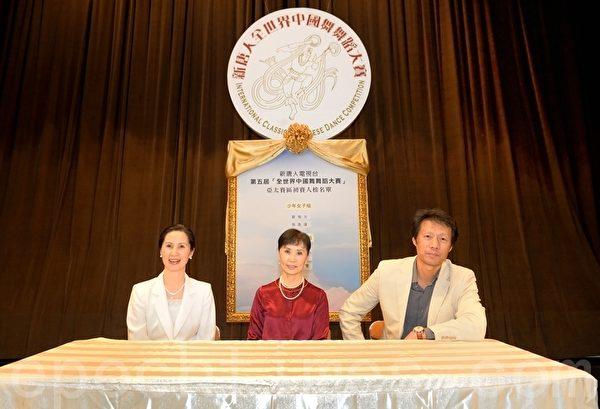 全世界中国舞舞蹈大赛三位评审(由左到右)李维娜、张铁钧、王学军(摄影:宋祥龙/大纪元)