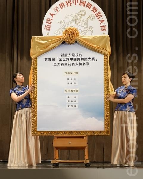 第五届全世界中国舞舞蹈大赛亚太初赛,选手入围名单经过一天的赛程,终于揭榜。(摄影:宋祥龙/大纪元)
