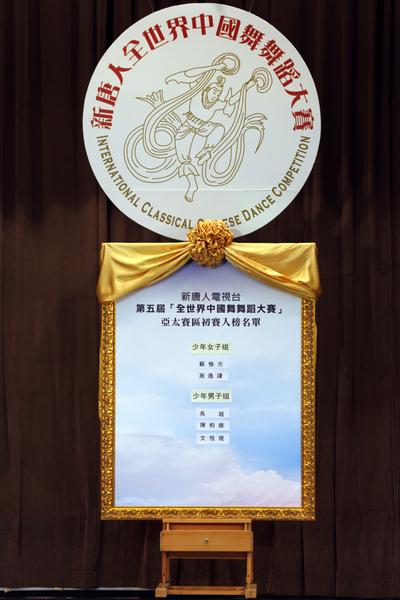 第五届全世界中国舞舞蹈大赛亚太初赛第一次在香港举办,虽然受到中共邪恶的干扰,但最终成功举行。(摄影:潘在殊/大纪元)