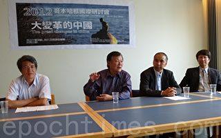 《大變革的中國》2012國際研討會召開