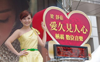 梁靜茹獲選情歌代表 開心對大學生示愛