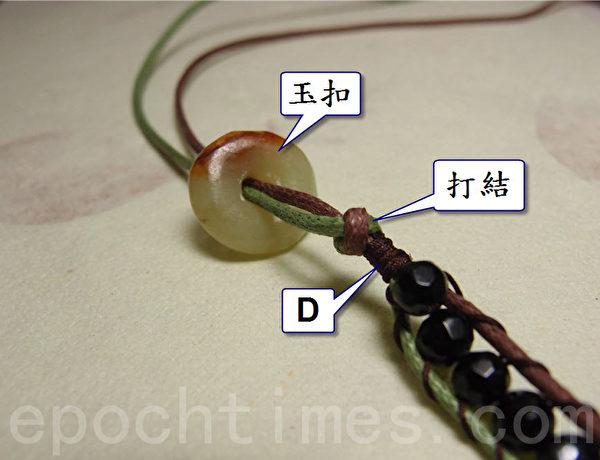 D部分已将穿珠的线完成,再将皮线打结后穿入玉扣,最后在打个结,北京赛车计划网即完成手链。(摄影:妙妙屋 / 大纪元)