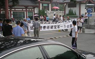 【投書】我們為什麼到西安市公安局堵門喊冤(慎入)