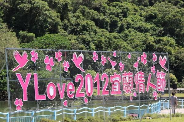 宜兰情人节在龙潭湖。(摄影:谢月琴/大纪元)