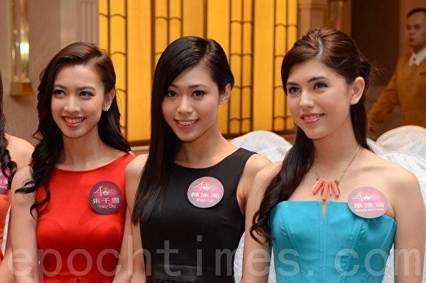 候选港姐(左起)朱千雪、李泳淘、李渼琦。(摄影:邝天明/大纪元)