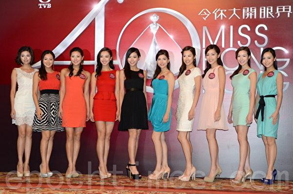 候选港姐会晤大会评判,而汤镇宗女儿汤洛雯(右三)亦有参选。(摄影:邝天明/大纪元)
