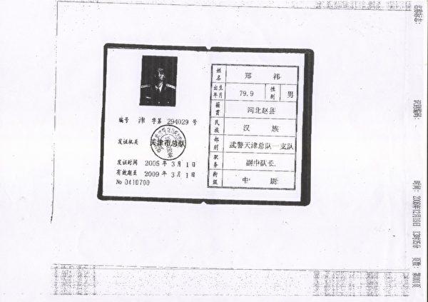 鄭禕警官證(作者提供)