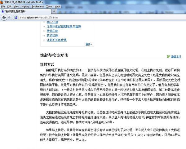 中國大陸著名網站百度百科在解釋「注射死刑」這一名詞時,引用一位自稱駕駛死亡執行車(已經兩年)的一位網友的見聞說,死刑犯在「被注入兩種藥物(註:一種是麻醉劑,一種是讓心臟停跳的藥物)後,人在1分鐘左右的時候便開始抽搐,逐漸變得強烈,逐漸平和,持續時間為5分鐘至8分46秒。」「如果路上執行,從執行到完全腦死亡還沒有結束就已經到了火化場,那麼犯人會在還沒抽搐完(大腦還沒死)就會被抬上焚燒爐火化。」