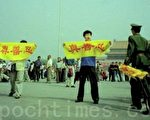 """法轮功学员在北京天安门广场展开""""真善忍""""横幅。(摄于2001年)"""