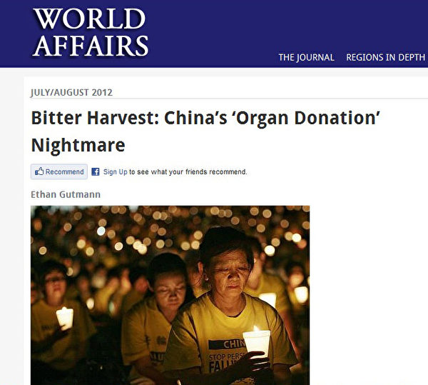 《全球事務》雜誌發表美國非黨派智庫——美國民主防衛基金會專家Ethan Gutmann的文章《苦痛的摘取:中國器官「捐獻」的夢魘》。(網絡截圖)