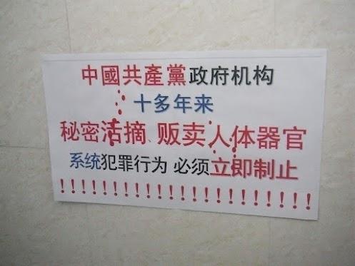 江蘇高校學子發公開信「制止活摘器官」
