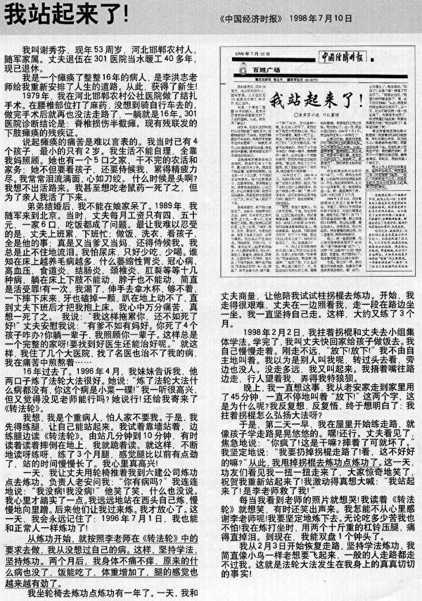 1998年7月10日,《中国经济时报》发表文章《百姓广场——我站起来了!》,内容描述一位河北法轮功学员在修炼法轮功后,瘫痪了16年的身体恢复了健康,原本不良于行的脚能够站立行走。
