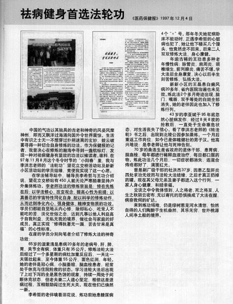 1997年12月4日,《医药健康报》发表文章《祛病健身首选法轮功》,内容介绍法轮功学员学炼功后身体得到了健康,身心灵得到了正面的改善。