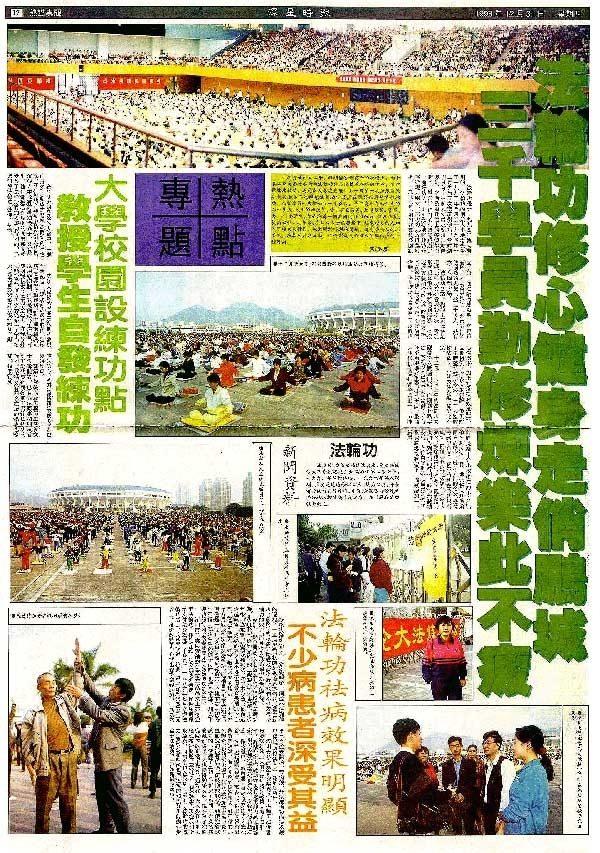 1998年12月31日, 《深星时报》发表了《热点专题——法轮功》,内文首段简述了法轮功的受欢迎程度。