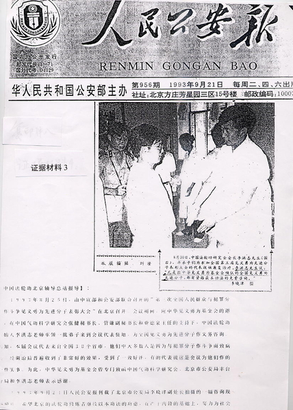 1993年9月21日,中共公安部主办的《人民公安报》针对该年8月30日李洪志先生亲率弟子为全国第三届见义勇为先进份子表彰大会代表免费提供康复治疗,进行了报导。