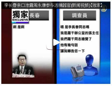 追查國際調查錄音1:李長春洩密 揭周永康命門
