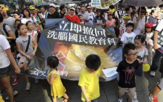 民间反对国民教育科大联盟29日的反洗脑教育大游行,获9万人上街响应,齐齐向中共洗脑教育说不。队伍由小朋友领头。(摄影:潘在殊/大纪元)
