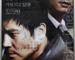 一部揭露中共活摘器官的韩国电影《同谋者们》,8月30日开始在韩国各地450多个大型影院同时上映。图为该电影的海报。(摄影:全宇/大纪元)