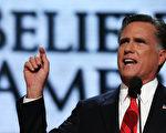 2012年8月30日,美國總統共和黨候選人羅姆尼在共和黨全國大會閉幕會上,做了一個多小時的壓軸演說。(Chip Somodevilla/Getty Images)