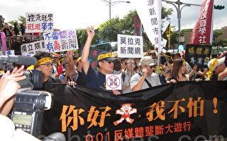 """台湾新闻记者协会等媒体改造社团1日在台北发起""""反媒体垄断901大游行"""",参加民众走上街头,表达要新闻专业、要旺中道歉、要NCC监督、反媒体垄断诉求。(摄影:锺元/大纪元)"""