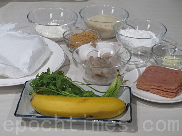 香蕉虾卷的材料(摄影: 新唐人电视台 提供)