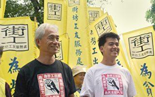 街工新界西立法会选举候选人梁耀忠(左)。(摄影:梁路思/大纪元)