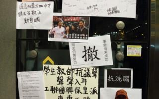香港教联不死心 再推赤化教材被揭
